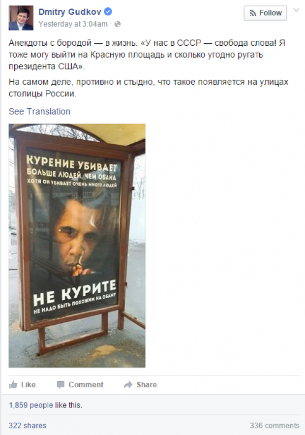 Russian parliament member Dmitry Gudkov's Facebook post about the anti-smoking ads (screenshot)
